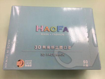 🚚 HAOFA 3D無痛感立體口罩(兒童款)