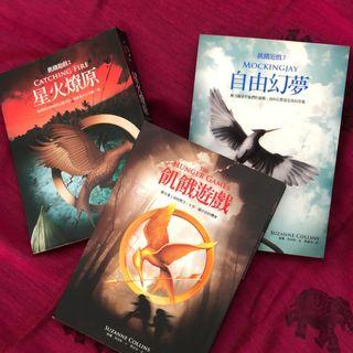 Novel: The Hunger Games (Chinese Edition)