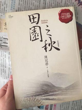 🚚 田園之秋-陳冠學
