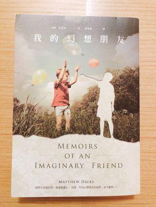 二手書 《我的幻想朋友》