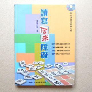 學習書 家長教育系列 讀寫何來障礙 約144頁 附送訓練及遊戲光碟 理解能力 寫作能力 情緒社交溝通能力