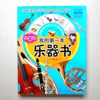 音樂學習書 NAXOS BOOKS 我的第一本樂器書 約166頁 中國音樂家協會 打擊樂學會會長金紀廣 推薦閱讀 簡體書