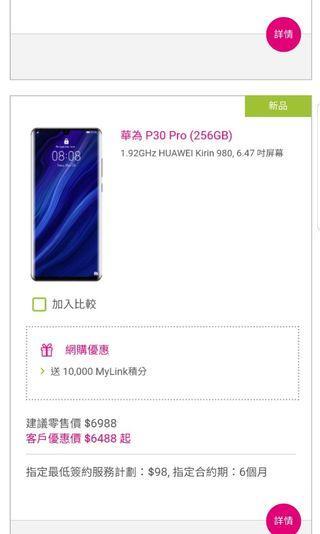 華為 P30 pro 256G 黑色行貨$6150全套(只餘1部)