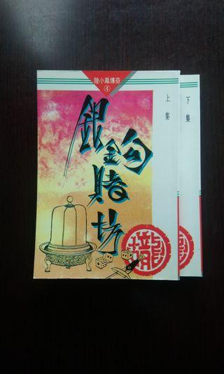 古龍作品~陸小鳳傳奇4:銀鉤賭坊(全二冊)