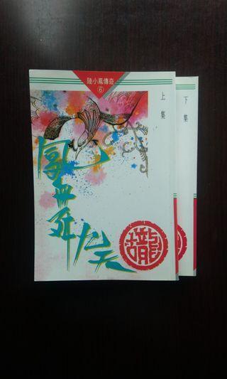 古龍作品~陸小鳳傳奇6:鳳舞九天(全二冊)