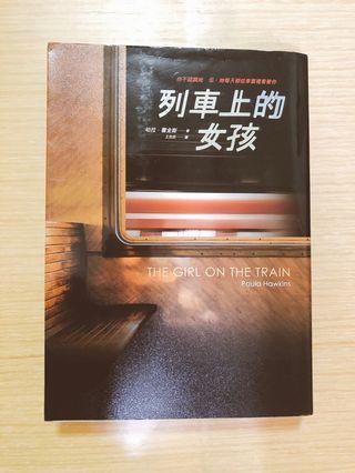 二手書 《列車上的女孩》
