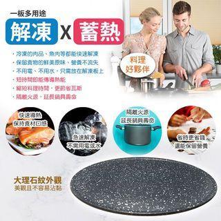 🚚 多用解凍聚熱盤 台灣製造 SGS檢驗合格 急速 保鮮解凍板 節能 保鮮 燒烤 解凍盤 解凍聚熱盤