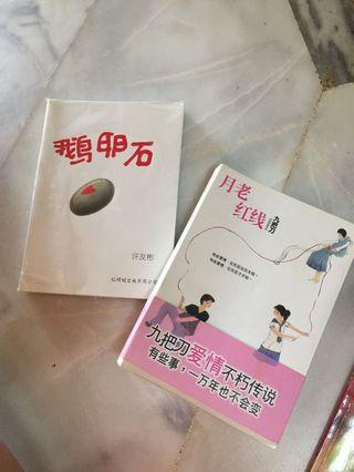 Chinese novel for free