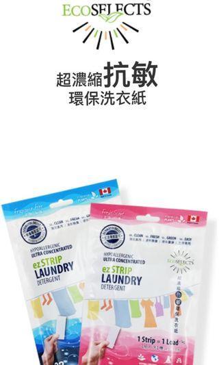 ECOSELECTS超濃縮抗敏環保洗衣紙  32s