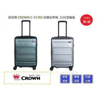 CROWN 皇冠牌 21吋登機箱 C-F1783【Chu Mai】旅遊箱 商務箱 拉鍊拉桿箱 行李箱 旅行箱(兩色)