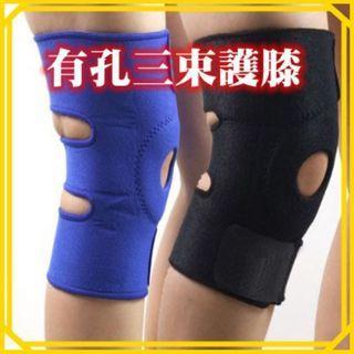有孔三束護膝 SCR潛水料護膝/複合布護膝/開孔護膝/運動護膝/登山護膝/騎行/防護/安全/緩衝/護腳01 現貨E35