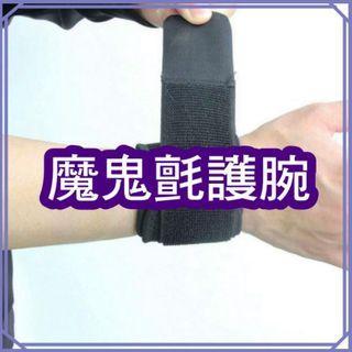 魔鬼氈護腕 加壓護腕/潛水料護腕/運動護腕/籃球護腕/複合料防滑護腕/安全/防護/護手腕/登山配備01 現貨E36