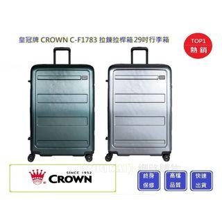 CROWN 皇冠牌 26吋行李箱 C-F1783【Chu Mai】旅遊箱 商務箱 拉鍊拉桿箱 行李箱 旅行箱(兩色)