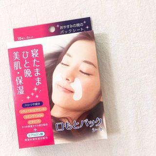 🚚 日本森下仁丹ravis 夜用法令紋膜 唇周睡眠貼