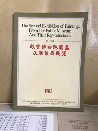 1982 第二屆故宮博物院藏畫給複製品展覽連價單