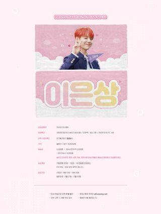 [Preorder]Produce X101 Lee Eun Sang DEAR RED reflective slogan