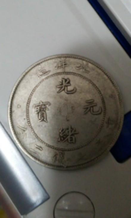 清朝龍洋(大洋)銀元,刻有七錢二分重和製造省份,現放售1個價$5000