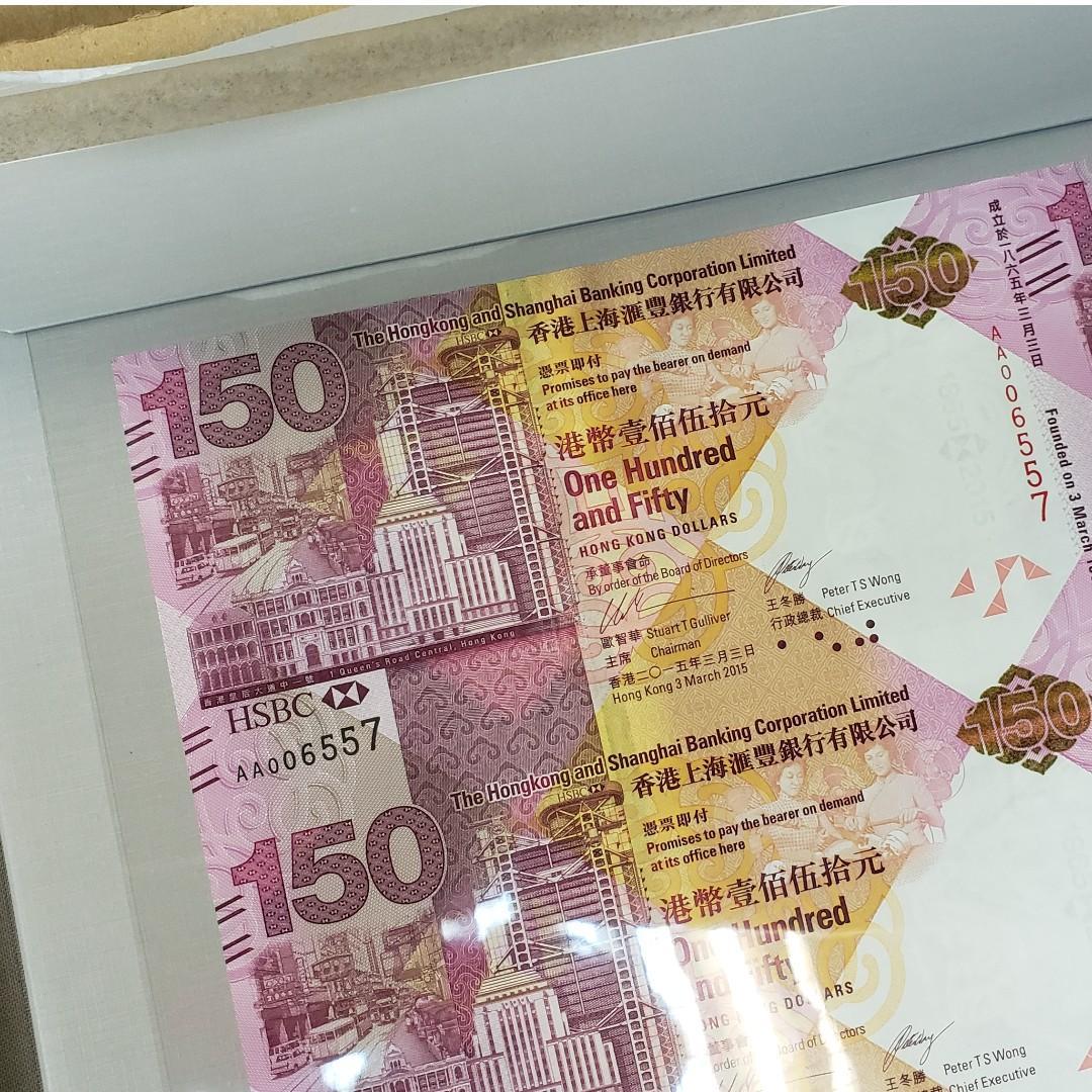 滙豐150周年紀念鈔票 35連張