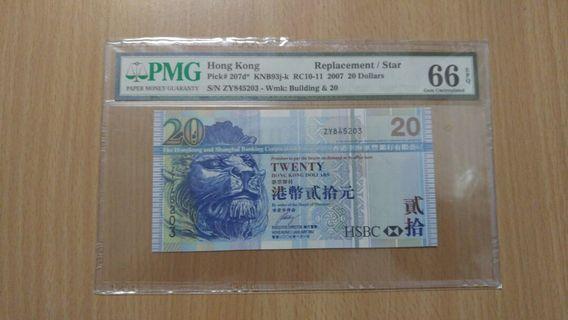 滙豐(07年)zy冠20元補版66E高分
