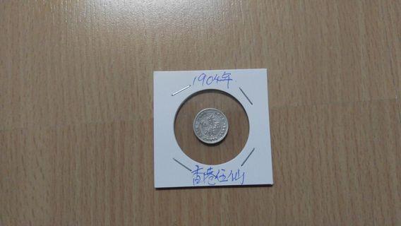 香港(1904年)愛德華七世5仙銀幣(過百年歷史)