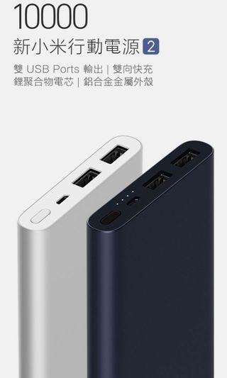 🚚 (全新 2019製  銀色) 新小米可充式鋰行動電源2  10000
