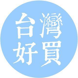 台灣好買 零手續費 Yahoo奇摩 PChome 蝦皮 代購 代付 代拍 代bid 集運 定期空運到香港 (訂書、小食、藥妝、文創小品 etc)