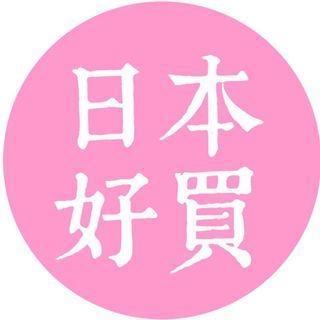 日本好買 零手續費 樂天 Yahoo auction Amazon JP 代購 代付 代拍 代bid 集運 定期空運到香港 (日本限定、小食、藥妝、文創小品 etc)