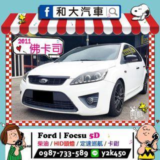 Ford 福特 / Focus 佛卡司 / 柴油 / HID頭燈 / 定速巡航 / 卡鉗 / 雙出尾管 / 5D