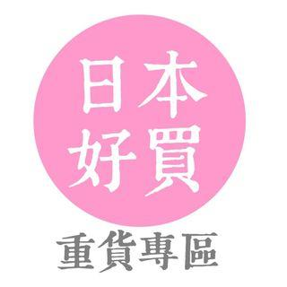 日本好買 (重貨) 零手續費 樂天 Amazon JP 代購 代付 集運 定期船運到香港 (電器、家品etc)