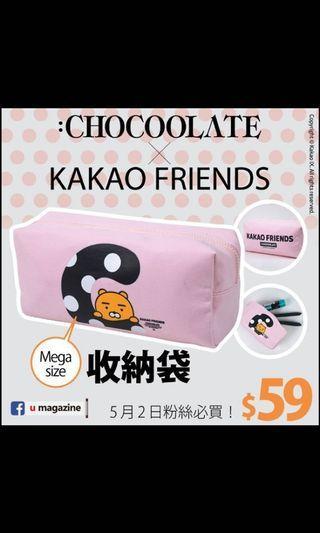 U magazine 連 Chocoolate x Kakao friends 收納袋(低於原價)