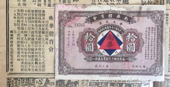 1930年南華會馬票