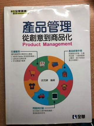 🚚 產品管理