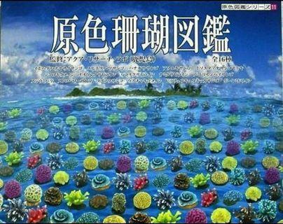Yujin  原色珊瑚図鑑 原色珊瑚圖鑑 (全套16隻) 2004年