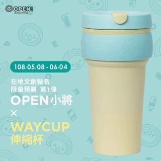 OPEN x WAYCUP 伸縮杯