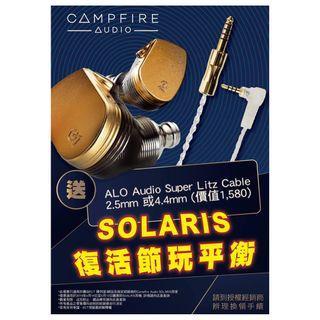 全新 Campfire Solaris 贈 ALO Super Litz Cable 一圈三鐵 單元 耳機 三頻平衡 跟機 Litz 鍍銀升級線 可以換線 MMCX 插頭