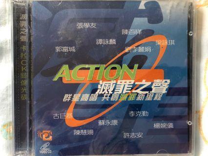 CD:群星《滅罪之聲》(CD+Karaoke VCD)