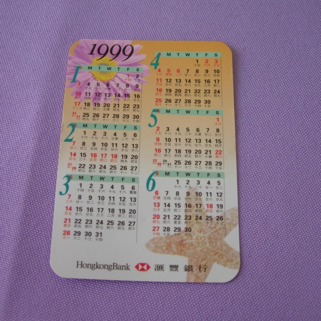 1999年匯豐銀行年曆卡月曆咭