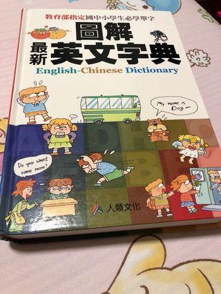 圖解英文字典