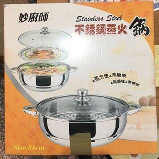 妙廚師34cm不鏽鋼蒸火鍋