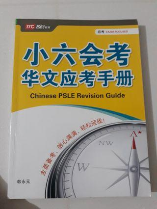 Pe chinese revision guide