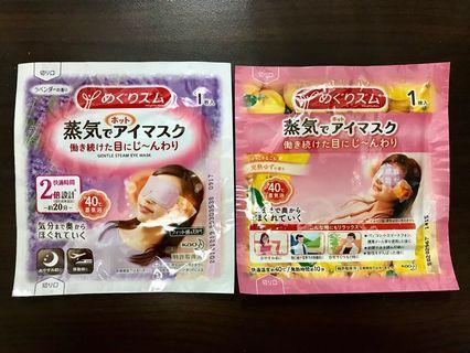 🚚 花王蒸氣眼罩(兩種味道)