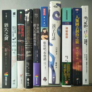 【快樂書屋】近全新之書籍,100起(a)