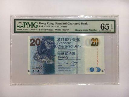 2014年渣打銀行$20,二進制標,PMG 65EPQ