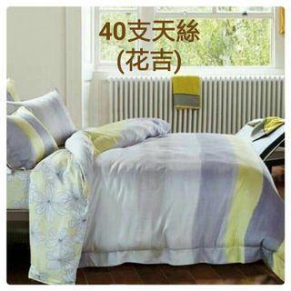 🚚 (雙人床包+兩用被)40支紗天絲 現貨 TENCEL 100%萊賽爾纖維 雙人床包四件組 被套可入被胎 可單蓋∼可挑款