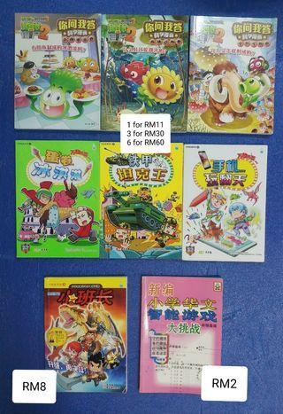 Primary school comic books 小学阅读图书 (你问我答科学漫画,万物起源系列,小班长)