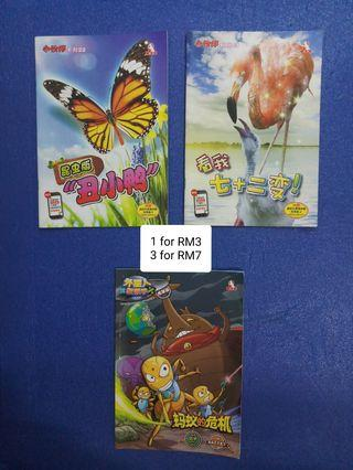 Primary school comic 小学阅读图书 (小伙伴,外星人教数学)