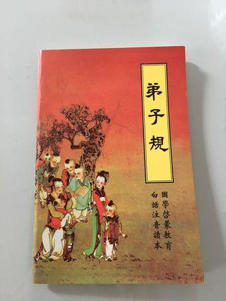 「弟子規」孩子啓蒙教育必學的國學經典書,值得存有,自用送禮佳品