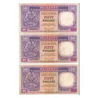 1987 ~ 1988 香港上海匯豐 伍拾圓/$50 紙幣