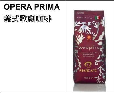 義式歌劇咖啡豆Marcafe OperaPrima