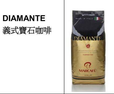 義式寶石咖啡豆MarcafeDiamante